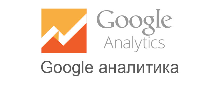 Google Аналитика сертификат