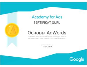 Купить ответы на экзамен Google Ads