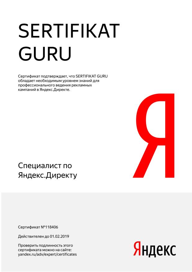 Ответы на сертификацию Яндекс Директ -   декабрь 2018