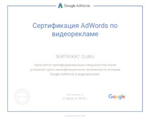 Ответы Google Ads Видеореклама (2018)