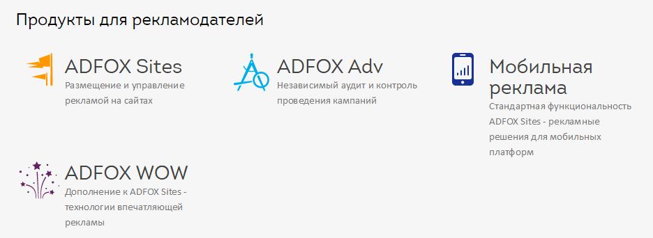 Ответы на сертификацию специалистов по ADFOX (2017)