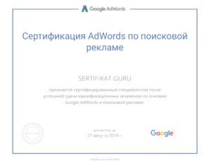 Ответы на тест Google Ads Реклама в поисковой сети (2018)