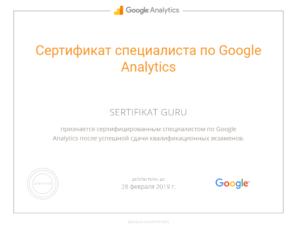 Ответы на экзамен по Google Analytics  -   декабрь 2018