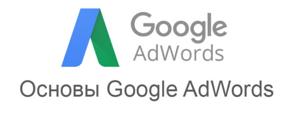 Google Ads основы сертификат
