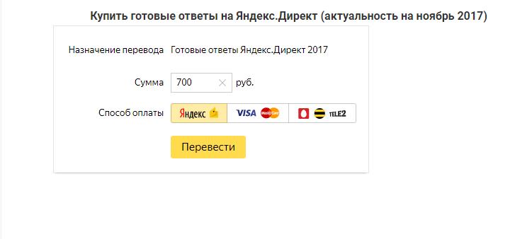 готовые ответы Яндес