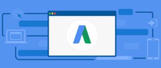 ответы Google Ads 2018