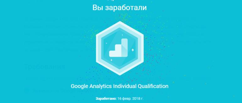 аналитика ответы 2018
