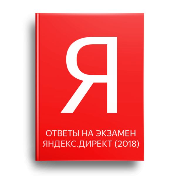 Экзамен-Яндекс.Директ-2018