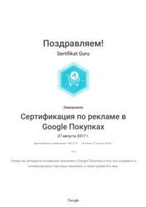 Google Покупки сертификат