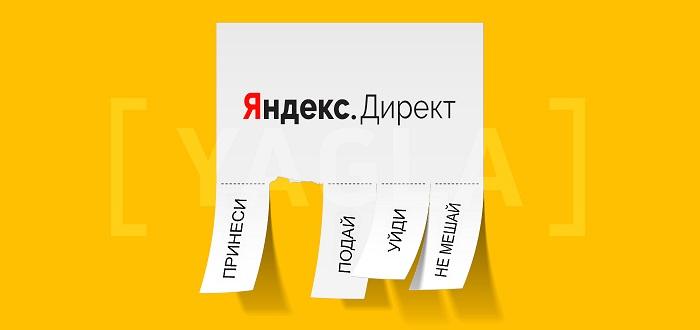 ответы Яндекс Директ