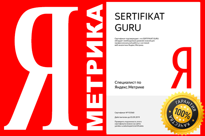 Яндекс метрика ответы