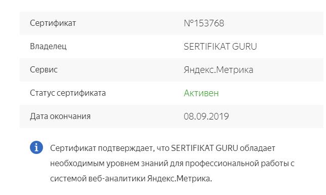 метрика 2018