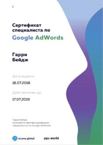 Ответы сертификат Google Ads [ppc.world]